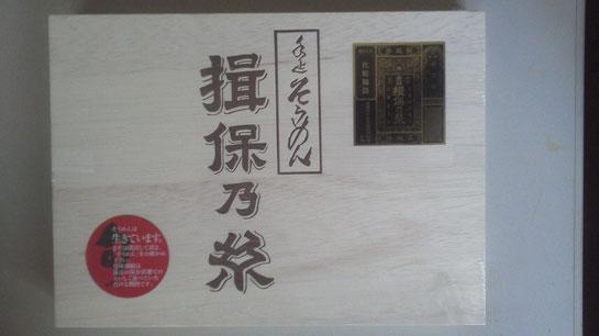 株主優待,三越伊勢丹カタログギフト,揖保の糸