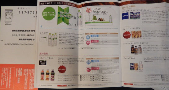 コカ・コーラウエスト 2579 株主優待 カタログ