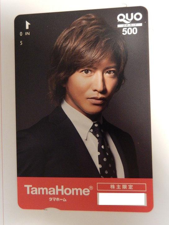 タマホーム キムタク クオカード 500円