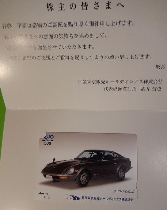 株主優待 8291 日産東京販売ホールディングス