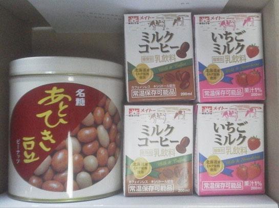 名糖運輸 株主優待 あとひき豆 ミルクコーヒー いちごミルク
