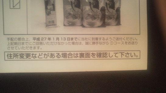 ニイタカ 株主優待 申し込み期限