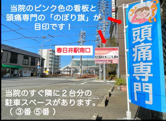 お車でお越しの方は最寄りの 春日井インター、松河戸インター、小幡インターから、約10分です!春日井駅南口に駐車場が2台分あります。