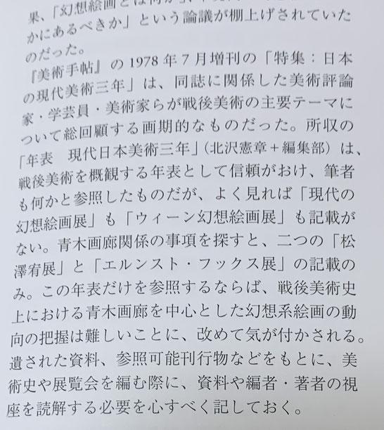 『一角獣の変身 青木画廊クロニクル1961-2016』より。