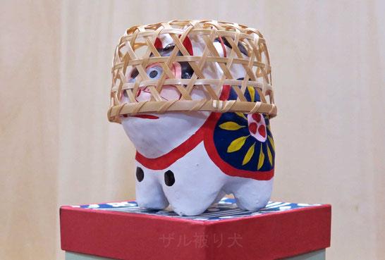 ザル被り犬・江戸玩具