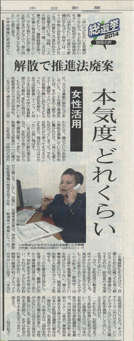 2014年12月2日 中日新聞に掲載