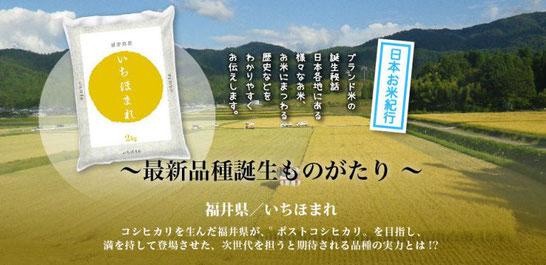 ごはん彩々(全国米穀販売事業共済協同組合)より引用!