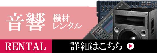 音響機材のレンタル
