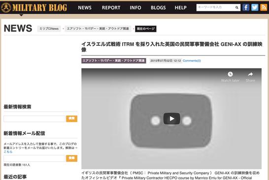 Breve articolo su Manrico Erriu e la GENIAX pubblicato da un blog militare giapponese