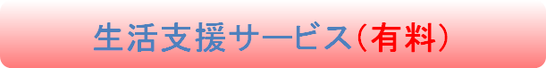 古賀市 福津市 新宮町地域で好評 安心生活 グレース天神 二・2.弐番館 グレイス天神 弐番館 安心安全快適なサービスで人気の高齢者介護施設 有料サービス 公式サイト 公式ホームページ