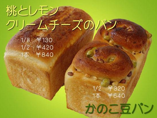 桃とレモンクリームチーズのパンとかのこ豆パン
