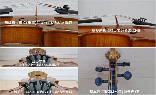 バイオリン 駒 アジャスター