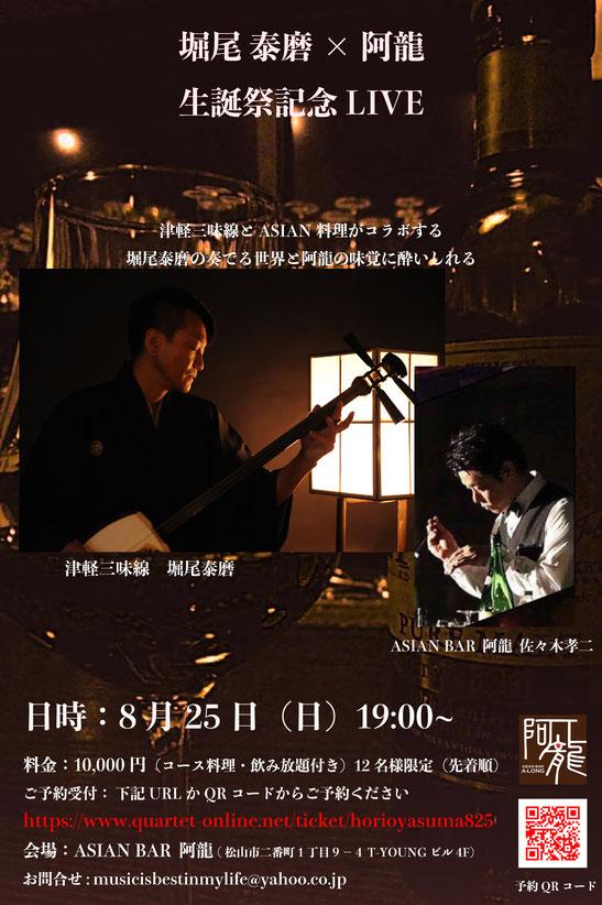 https://www.quartet-online.net/ticket/horioyasuma825