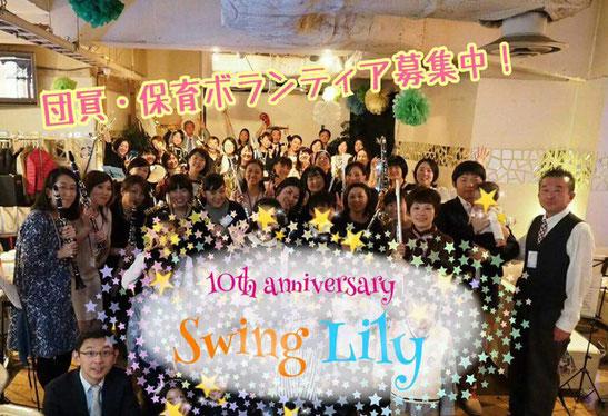 Swing Lily 団員募集保育 ボランティア募集