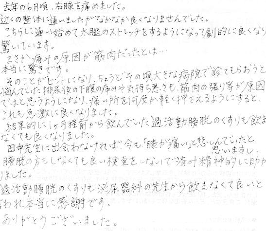 倉吉 整体 膝の痛み 田中療術院