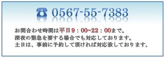 名古屋遺言・相続の相談先 電話番号0567-55-7383