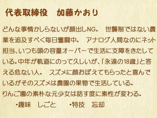 上山観光フルーツ園代表取締役 紹介文