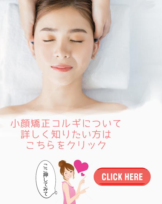 韓国式小顔矯正コルギBE-CUTE神戸三宮元町店