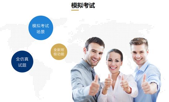 中国大連北京上海留学 HSK過去問サイト 孔子学院远程教育中心【网考模拟考试】