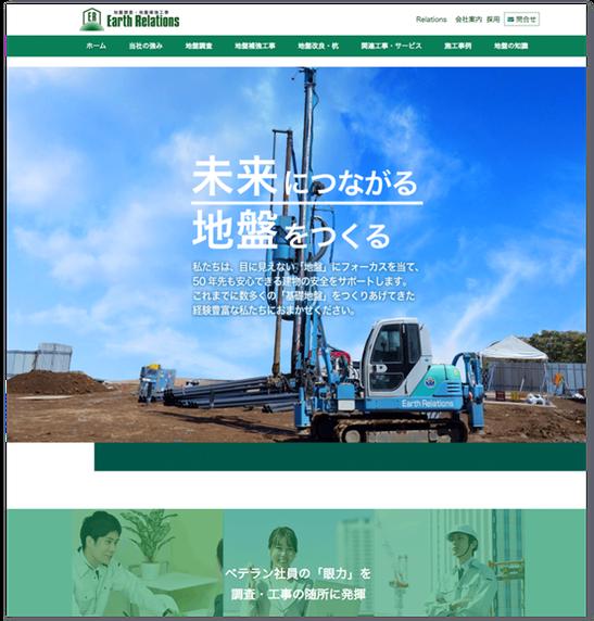 Jimdoホームページ制作 企業サイト