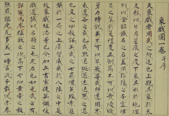 象棊纂圖部類抄:東京都立中央図書館特別文庫室所蔵