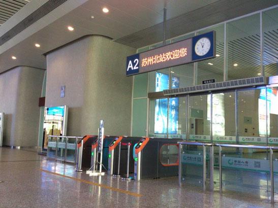 蘇州北駅の改札。駅はキレイでいいんですけど、小さな売店一つだけで飲食店もなにもないんです。