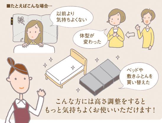 オーダーメイド枕は1年に1度は調整しましょう。/ スリープキューブ和多屋
