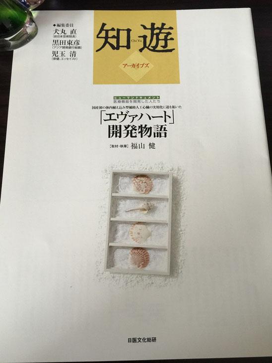 エヴァハート 開発物語 日医文化総研