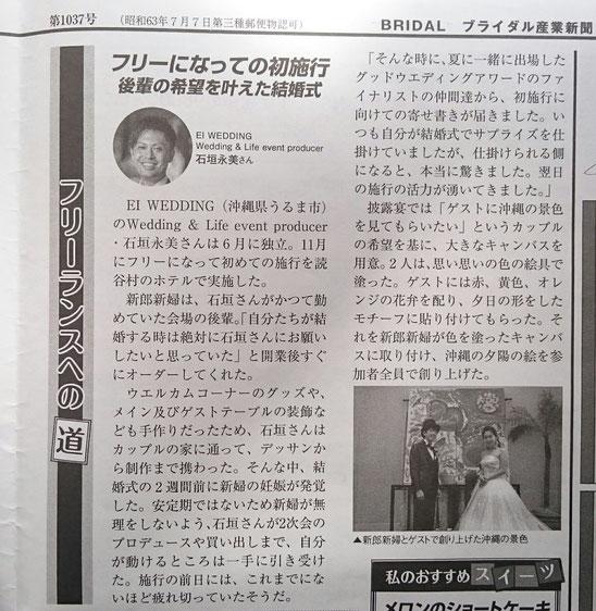 bridal-news- paper掲載