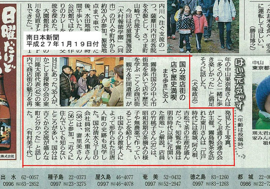 南日本新聞2015年1月19日付