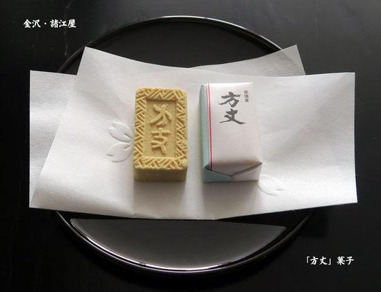 金沢・諸江屋・「方丈」菓子