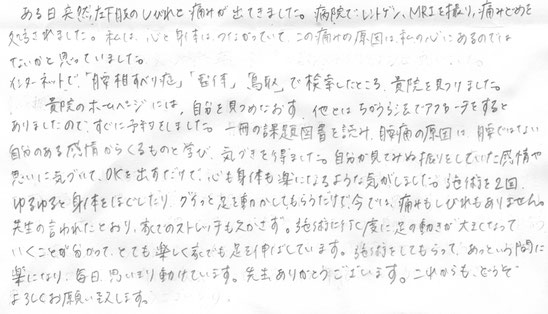 倉吉腰痛 整体 田中療術院