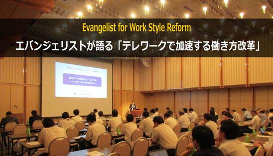 リモートワーク/テレワーク/デジタルワークプレイス等、働き方改革に関するセミナー/講演会/研修講師依頼