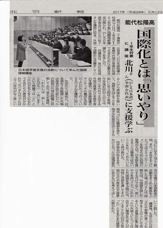 北羽新報2017年5月13日
