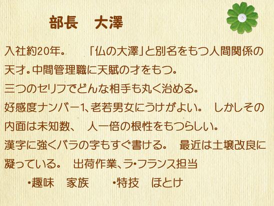 農園スタッフ部長大澤紹介文 好感度ナンバー1、出荷作業を中心に行う。仏の大澤