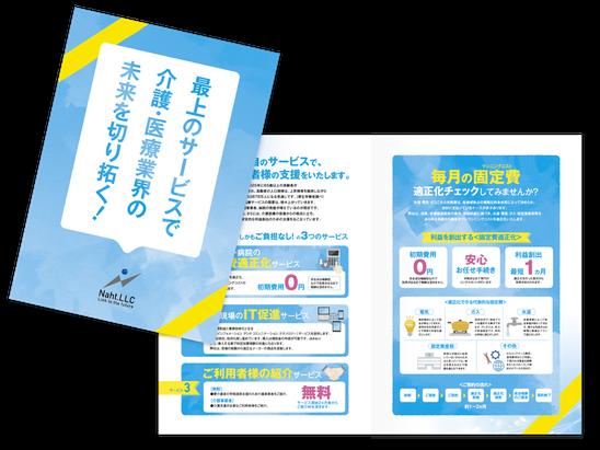 カタログパンフレットデザイン制作事例