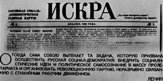 Den revolutionære russiske exilavis ISKRA
