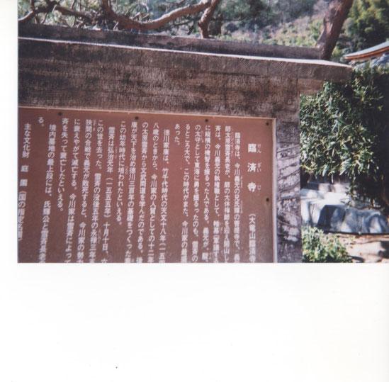 臨済寺の説明看板