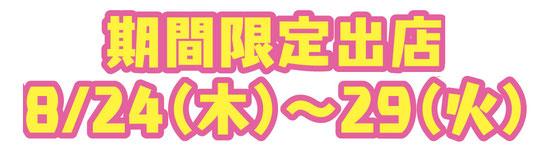 期間限定出店 8/24(木)~29(火)