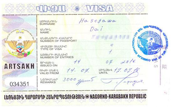 ナゴルノ・カラバフのビザ