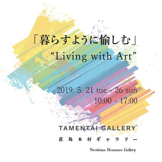 直島本村ギャラリーにて販売作品展「暮らすように愉しむ」主催は TAMENTAI GALLERY。