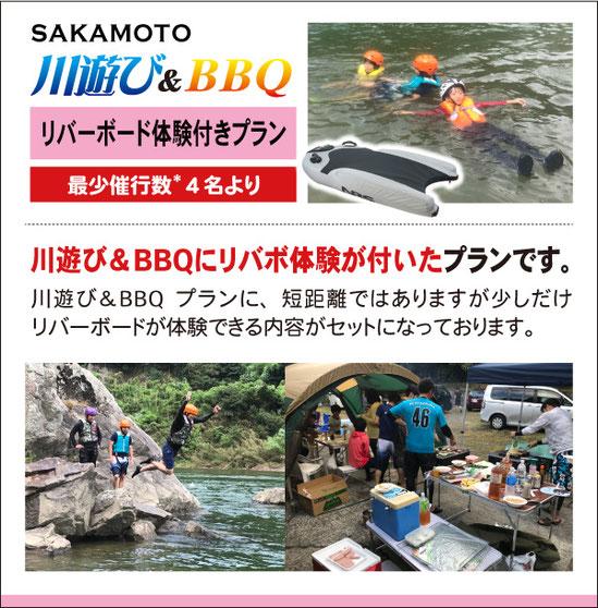 リバーボード ロングプラン7000円