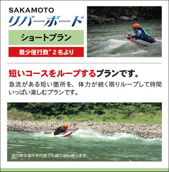 リバーボード ショートプラン5000円