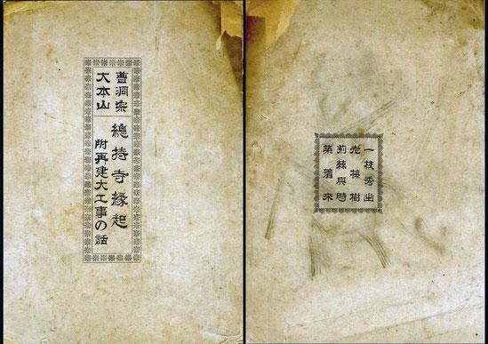 総持寺縁起 附再建大工事の話 明治32年2月21日発行