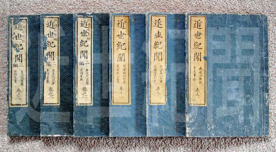 (参考)近世紀聞・一の三巻・二の三巻 鮮齋永濯 画