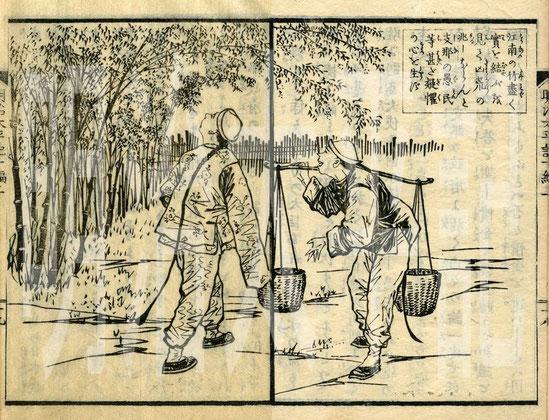 (参考)事情明治太平記 十編 ・鮮齋永濯 画-2