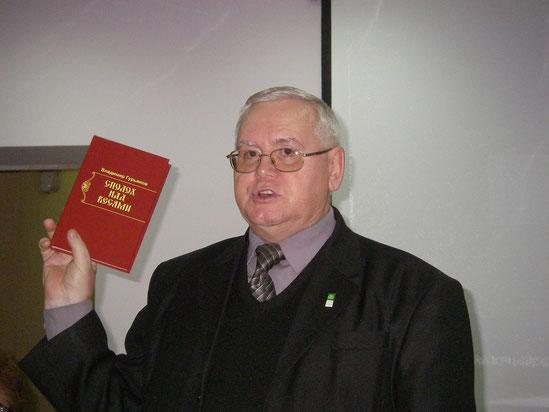 Владимир Масян о творчестве Владимира Гурьянова