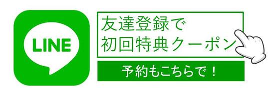 福岡市博多区はり灸こんどうの予約バナー