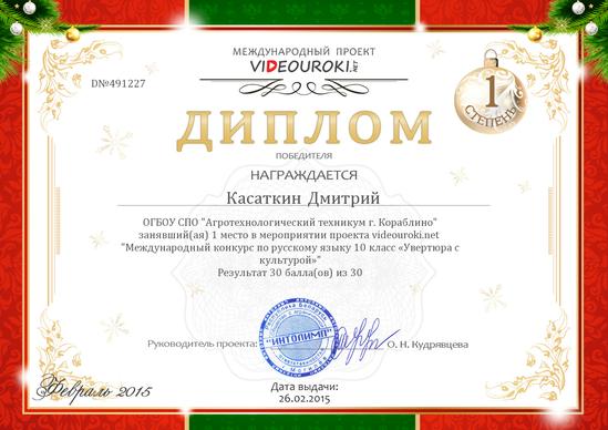 В октябре года на областном конкурсе фестивале литературного   профессиональных образовательных организаций Родное слово Касаткин Дмитрий в номинации Художественное слово удостоен диплома за творческую работу