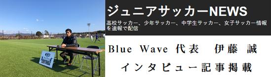 Blue Wave 代表 伊藤 誠 インタビュー記事